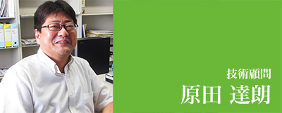 技術顧問 - 九州大学教授の原田達朗