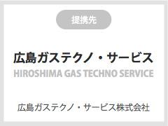 hiroshima-gas-techno-service