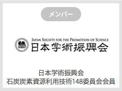 https://www.jsps.go.jp/j-soc/list/148.html