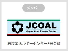 http://www.jcoal.or.jp