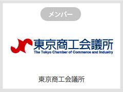 http://www.tokyo-cci.or.jp