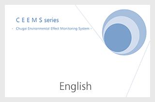 CO2 Ground Monitoring Systemに関する資料(English Ver.)