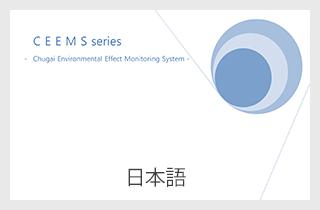CO2 Ground Monitoring Systemに関する資料(日本語版)