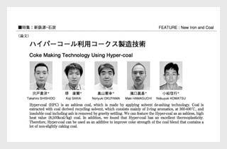 【神戸製鋼所】ハイパーコール利用コークス製造技術(2010年4月)